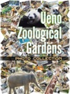 Ueno Zoological Gardens Photo Collection