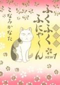 ふくふくふにゃ~ん NEW(1)