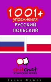 1001+ упражнения Pусский - польский