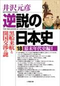 逆説の日本史18 幕末年代史編1/黒船来航と開国交渉の謎