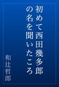 初めて西田幾多郎の名を聞いたころ