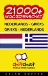 21000 Nederlands - Grieks Grieks - Nederlands Woordenschat