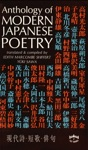 Anthology Of Modern Japanese Poetry