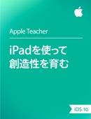 iPadを使って創造性を育む iOS 10