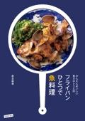 かんたんおいしい魚介のレシピ80 フライパンひとつで魚料理(池田書店)