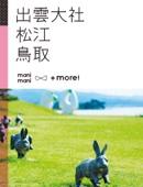 manimani +more! 出雲大社 松江 鳥取