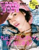 ViVi (ヴィヴィ) 2017年 10月号