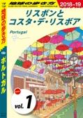 地球の歩き方 A23 ポルトガル 2018-2019 【分冊】 1 リスボンとコスタ・デ・リスボア