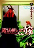 魔法使いの嫁(8)