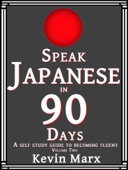 Speak Japanese in 90 Days: A Self Study Guide to Becoming Fluent: Volume Two
