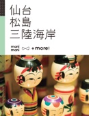 manimani +more! 仙台 松島 三陸海岸