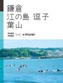 manimani +more! 鎌倉 江の島 逗子 葉山