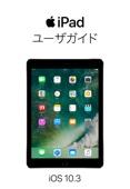 iPad ユーザガイド(iOS 10.3)