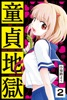 童貞地獄 分冊版(2) 学校へ行きましょう!