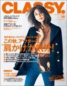 CLASSY.(クラッシィ) 2017年 10月号