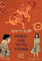 唐獅子教師 2