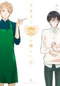 ヲタクに恋は難しい(5)