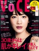 VOCE (ヴォーチェ) 2017年 11月号