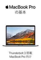 MacBook Pro の基本