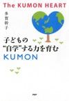 The KUMON HEART KUMON
