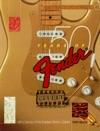 50 Years Of Fender
