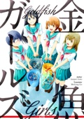 Goldfish Girls L [English Edition]
