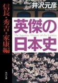 英傑の日本史 信長・秀吉・家康編