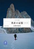垂直の記憶 岩と雪の7章
