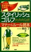 スタイリッシュ・ゴルフ マナー&ルール読本