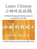 Learn Chinese 小蝌蚪找妈妈