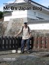Mr Bs Japan Blog