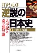 逆説の日本史 07 中世王権編/太平記と南北朝の謎