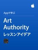 Art Authorityレッスンアイデア