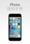 iPhone 使用手冊(iOS 9.3 適用)