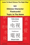 Learn To Read Chinese The Right Way 101 Chinese Character Flashcards Topic In The Home