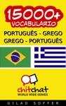 15000 Portugus - Grego Grego - Portugus Vocabulrio