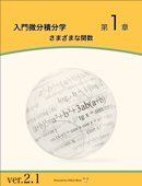 入門微分積分学 第1章 さまざまな関数