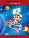 Austin The Astronaut - Bilingual Arabic