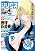 月刊少年シリウス 2015年10月号 [2015年8月26日発売]