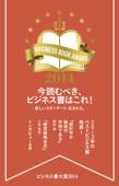 ビジネス書大賞2014 今読むべき、ビジネス書はこれ!