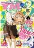 ヤングマガジン サード 2015年 Vol.10 [2015年9月5日発売]