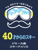 40才からのスキー