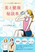 キレイな水を作って飲むだけ!美と健康の秘訣本