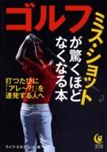 ゴルフ  ミス・ショットが驚くほどなくなる本 打つたびに「アレ~?!」を連発する人へ――