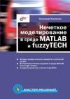 MATLAB  FuzzyTECH