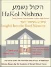 HaKol Nishma