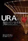 URAを知っていますか