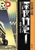 深夜特急01―香港・マカオ―