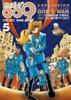 サイボーグ009完結編(5) conclusion GOD'S WAR
