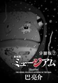新装版 ミュージアム 分冊版(7)